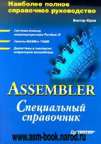 Справочник по assembler
